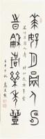 高式熊 书法 - 高式熊 - 中国书画  - 上海青莲阁第一百四十五届书画专场拍卖会 -收藏网
