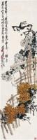王个簃(1897~1988)菊花圖 - 王个簃 - 西泠印社部分社员作品专场 - 2008年春季拍卖会 -收藏网