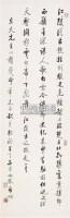 行书江陵古迹诗 - 启功 - 西泠印社部分社员作品 - 2006春季大型艺术品拍卖会 -收藏网
