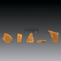 寿山干黄石微雕石章 (五件) -  - 古董珍玩 - 2010秋季艺术品拍卖会 -收藏网