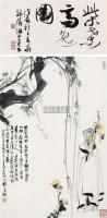 紫叶高逸图 立轴 设色纸本 - 刘旦宅 - 中国书画(一) - 2010年秋季艺术品拍卖会 -收藏网