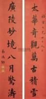 书法对联 立轴 纸本 - 曹鸿勋 - 书法楹联 - 2010秋季艺术品拍卖会 -收藏网