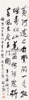 书法 立轴 纸本水墨 - 14402 - 中国当代书画 - 2010秋季艺术品拍卖会 -收藏网