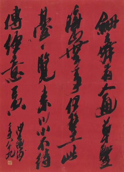 沙孟海(1900~1992) 草书苏东坡七言诗 - 116769 - 中国书画近现代名家作品专场 - 2008年秋季艺术品拍卖会 -收藏网