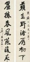 夏同龢(1869~1925)  行書七言聯 -  - 中国书画古代作品专场(清代) - 2008年秋季艺术品拍卖会 -收藏网