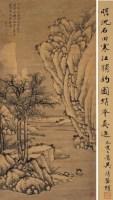 沈  周(1427~1509)  寒江独钓图 -  - 古代作品专场 - 2005秋季大型艺术品拍卖会 -收藏网