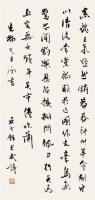 柳亚子(1887~1958)  行书七言诗 -  - 中国书画近现代名家作品 - 2005年首届大型拍卖会 -收藏网