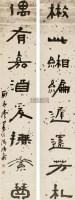隶书八言联 对联 洒金纸本 - 陈鸿寿 - 中国古代书画 - 2010秋季艺术品拍卖会 -收藏网