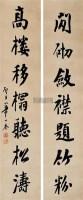 书法对联 立轴 纸本水墨 - 华世奎 - 中国古代书画  - 2010秋季艺术品拍卖会 -收藏网