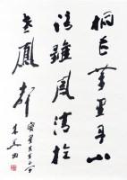 书法 纸本 单片 - 朱关田 - 中国书画(二)无底价专场 - 天目迎春 -收藏网