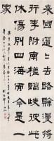 """隶书 立轴 水墨纸本 - 邓石如 - 中国书画 - 2010秋季""""天津文物""""专场 -收藏网"""