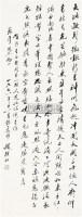 书法 立轴 纸本 - 赵朴初 - 中国书画 - 2010年秋季书画专场拍卖会 -收藏网