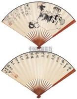 人物 书法 - 程十发 - 中国书画成扇 - 2006春季大型艺术品拍卖会 -收藏网