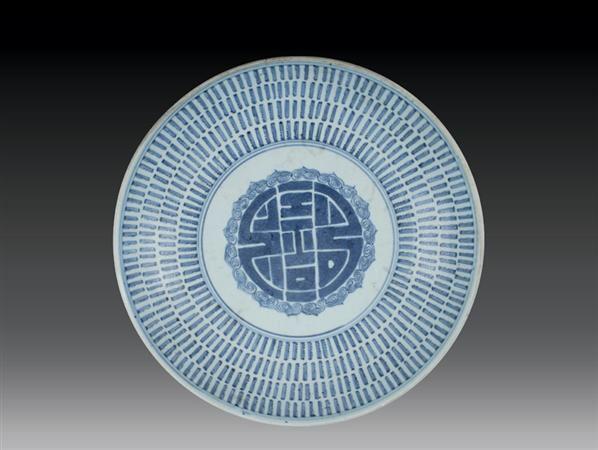 清·雍正 青花寿字盘 -  - 瓷玉珍玩 - 2006艺术精品拍卖会 -中国收藏网