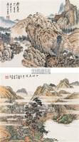 山水(双挖) 立轴 设色纸本 - 吴镜汀 - 中国书画 - 第9期中国艺术品拍卖会 -中国收藏网