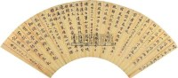行书 (一件) 扇片 金笺 -  - 字画上午专场  - 2010年秋季大型艺术品拍卖会 -收藏网