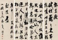 行书 (四件) 四屏 纸本 - 邓石如 - 字画下午专场  - 2010年秋季大型艺术品拍卖会 -收藏网