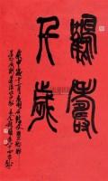 鹤寿千岁 (一件) 镜片 纸本 - 王个簃 - 字画下午专场  - 2010年秋季大型艺术品拍卖会 -收藏网