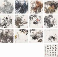 王明明(1952~  )    淡泊清逸集 (12開) - 王明明 - 中国书画近现代名家作品 - 2006春季大型艺术品拍卖会 -收藏网