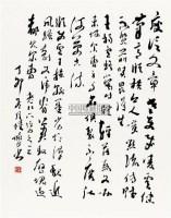 书法 立轴 纸本 - 陆俨少 - 中国书画 - 2010年秋季书画专场拍卖会 -收藏网