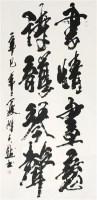 陈天然 书法 硬片 - 127240 - 中国书画、油画 - 2006艺术精品拍卖会 -收藏网