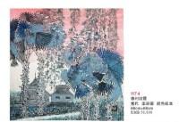 傣村红霞 -  - 书画 - 2010年大型精品拍卖会 -收藏网