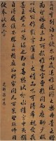 潘世恩(1770〜1854)行書趙孟頫《希魏帖》 - 124472 - 中国书画古代作品专场(清代) - 2008年春季拍卖会 -中国收藏网