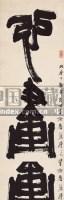 书法 - 陆维钊 - 西泠印社部分社员作品 - 2006春季大型艺术品拍卖会 -收藏网