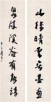 书法 对联 墨色纸本 - 114993 - 名家书画·油画专场 - 2006夏季书画艺术品拍卖会 -收藏网