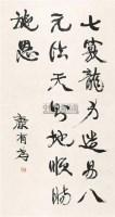 书法 立轴 纸本 - 康有为 - 中国书画 - 2010年秋季书画专场拍卖会 -收藏网