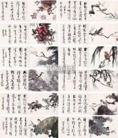 书法花鸟册 - 2605 - 西泠印社部分社员作品 - 2006春季大型艺术品拍卖会 -收藏网