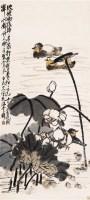 王震  池塘雨後 - 4983 - 中国书画(上) - 2006夏季大型艺术品拍卖会 -收藏网
