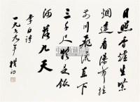 李白诗 立轴 纸本 - 赵朴初 - 中国书画 - 2010年秋季书画专场拍卖会 -收藏网