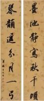 王文治(1730~1802)行書七言聯 - 王文治 - 中国书画古代作品专场(清代) - 2008年春季拍卖会 -收藏网