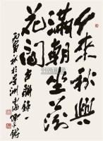 书法 镜片 水墨纸本 -  - 国画 陶瓷 玉器 - 2010秋季艺术品拍卖会 -收藏网