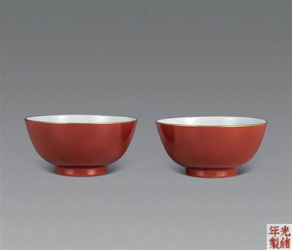 清光绪 红釉碗 (一对) -  - 瓷器杂项 - 2006年夏季拍卖会 -中国收藏网