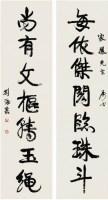 劉海粟(1896〜1994) 行書七言聯 -  - ·中国书画近现代名家作品专场 - 2008年春季拍卖会 -收藏网