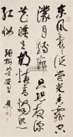 草书 立轴 水墨纸本 - 谢稚柳 - 中国书画一 - 2010秋季艺术品拍卖会 -收藏网