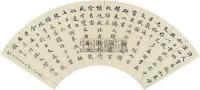 行书 (一件) 扇片 纸本 -  - 字画上午专场  - 2010年秋季大型艺术品拍卖会 -中国收藏网