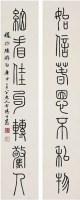 方介堪(1901〜1987)篆書七言聯 -  - 西泠印社部分社员作品专场 - 2008年秋季艺术品拍卖会 -中国收藏网