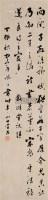 书法 立轴 纸本水墨 - 1170 - 中国古代书画  - 2010秋季艺术品拍卖会 -收藏网