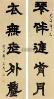 书法对联 立轴 纸本 - 邓石如 - 书法楹联 - 2010秋季艺术品拍卖会 -收藏网