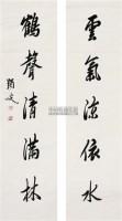 书法对联 镜心 水墨纸本 - 马一浮 - 中国书画(一) - 2010年秋季艺术品拍卖会 -中国收藏网