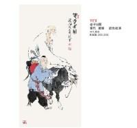 老子出关 - 119562 - 书画 - 2010年大型精品拍卖会 -收藏网