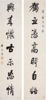 左宗棠(1812〜1885)行書七言聯 - 左宗棠 - 中国书画古代作品专场(清代) - 2008年春季拍卖会 -收藏网
