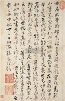 小楷孝女曹娥碑 -  - 中国书画古代作品 - 2006春季大型艺术品拍卖会 -中国收藏网