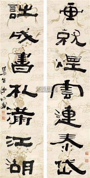 行书七言联 立轴 纸本 - 6768 - 中国古代书画  - 2010年秋季艺术品拍卖会 -收藏网