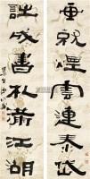 行书七言联 立轴 纸本 - 陈鸿寿 - 中国古代书画  - 2010年秋季艺术品拍卖会 -中国收藏网