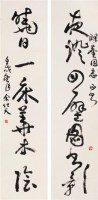 人物 水墨纸轴 - 范曾 - 近现代名家作品(二)专场 - 2005秋季大型艺术品拍卖会 -收藏网