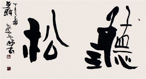 书法 - 14016 - 2010上海宏大秋季中国书画拍卖会 - 2010上海宏大秋季中国书画拍卖会 -收藏网